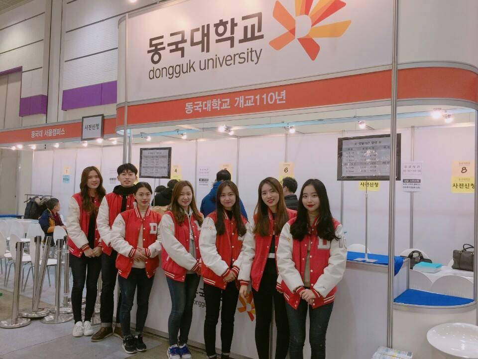 [Hàn Quốc] Tuyển DHS kỳ tháng 9 Đại học Dongguk